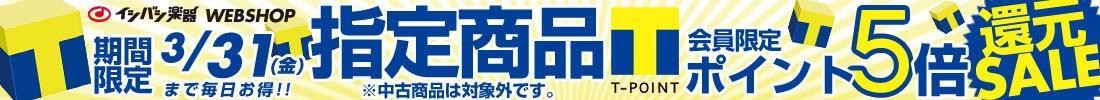 ポイント5倍 2017/3/31まで