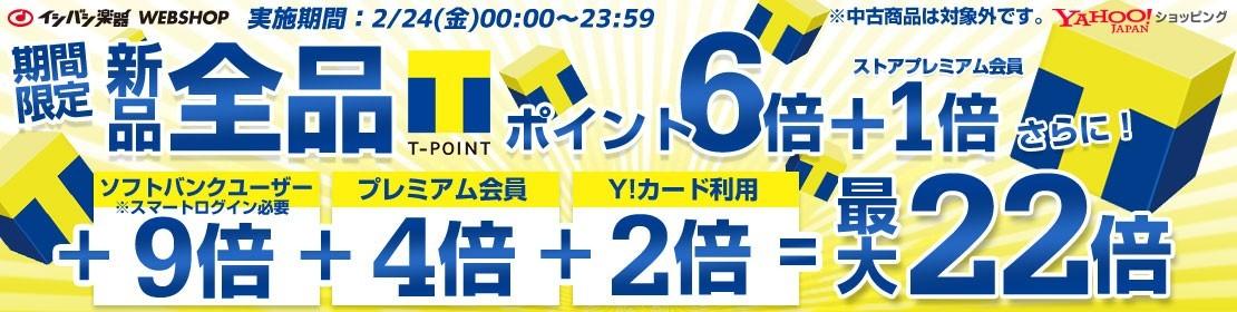 2/24〜ポイント6倍