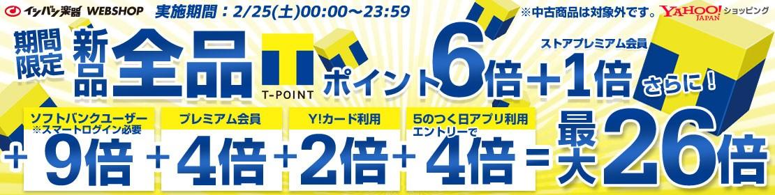 2/25〜ポイント6倍