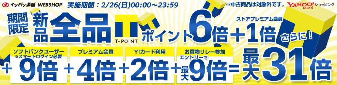 2/26〜ポイント6倍