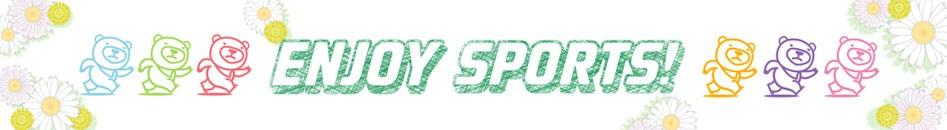 スポーツ用品の事ならお任せ!