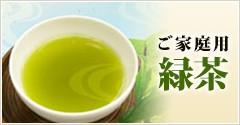 ご家庭用緑茶
