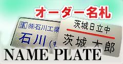 NAME PLATE 〜オーダー名札〜
