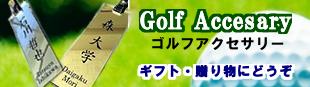 ゴルフアクセサリー