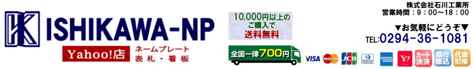 ISHIKAWA-NP Yahoo!店