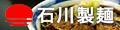 石川製麺おもてなしショップ ロゴ