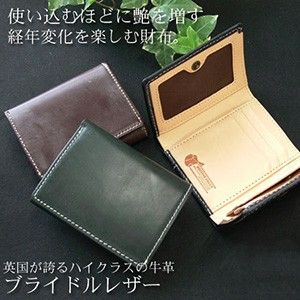 コードバン三つ折り財布