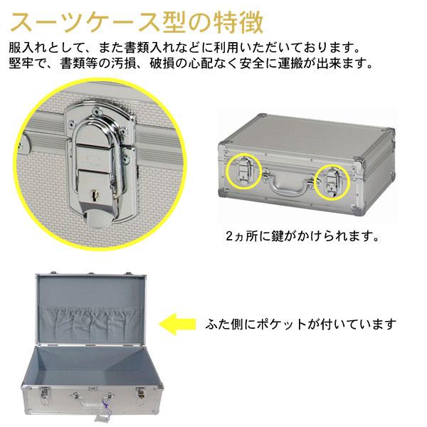 スーツケース型の特徴