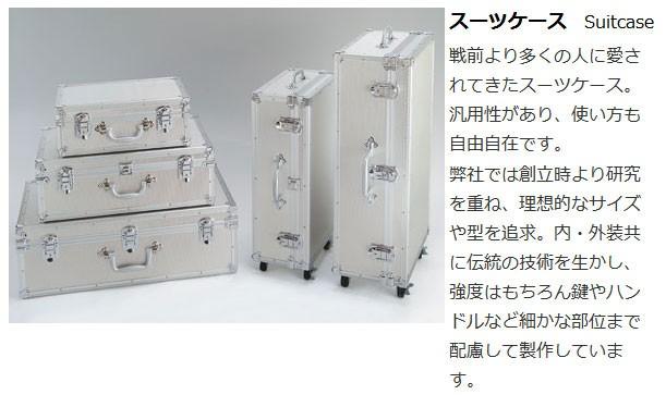 ジュラルミンケーススーツケース型