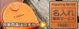 石川トランク10周年記念企画