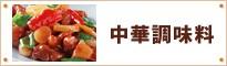 イシモ食品 中華調味料