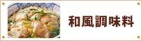 イシモ食品 和食調味料