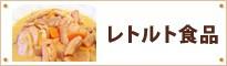 イシモ食品 レトルト食品