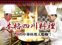 本格四川料理
