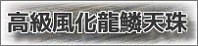 高級風化龍鱗天珠