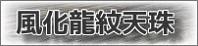 風化龍紋天珠