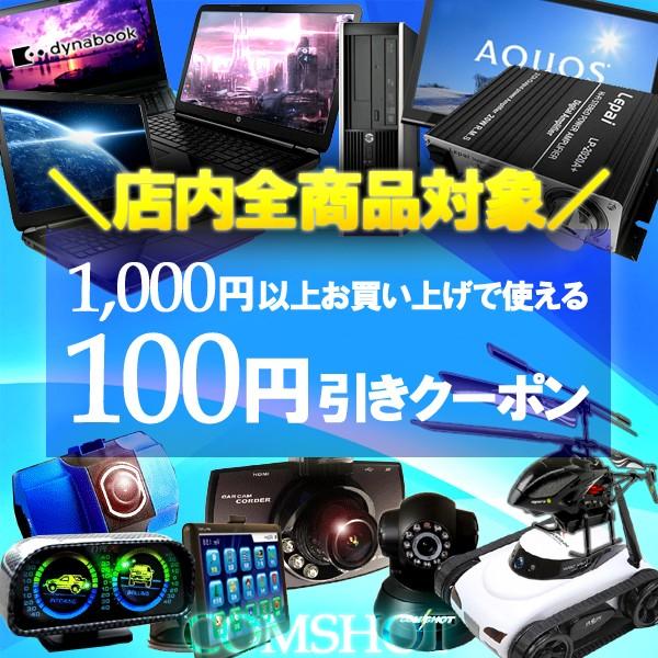 ★店内全品対象★パソコン・カー用品・雑貨など100円OFF