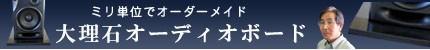 大理石オーディオボード