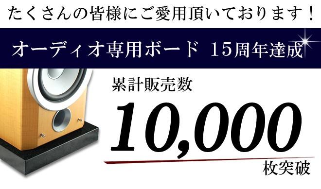 オーディオ専用ボード販売15年