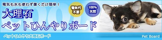 大理石ペットボード