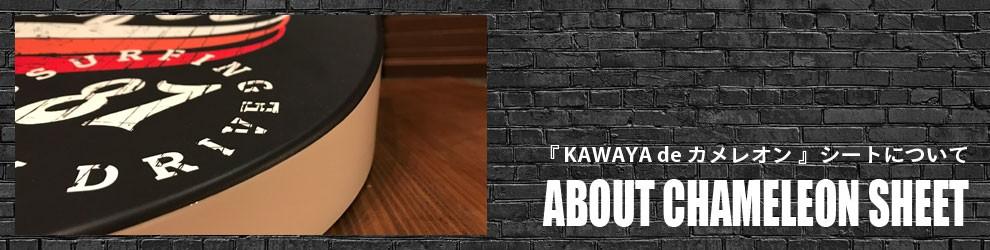 KAWAYA de カメレオンシート性能について