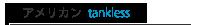 アメリカン tankless