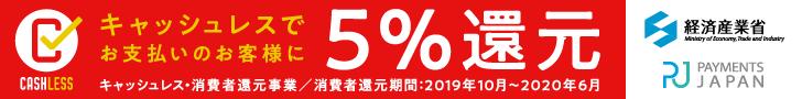 キャッシュレスで5パーセント還元!