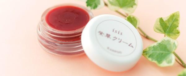漢萌(KANPOO) 紫草クリーム シコン配合クリーム
