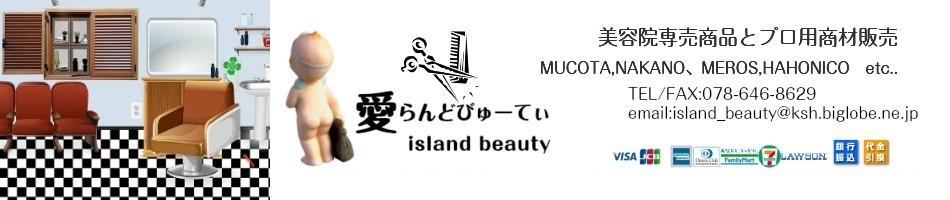美容院専売商品とプロ用商材を神戸からキレイをお届け。