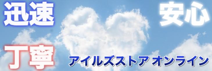 アイルズストアオンライン ロゴ