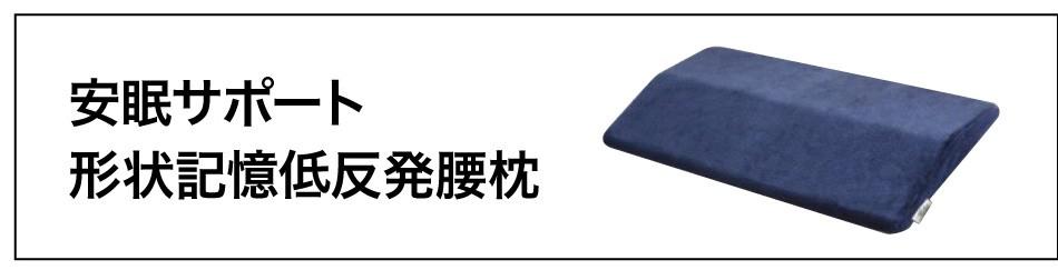 形状記憶低反発腰枕