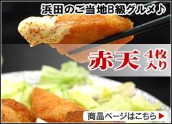 島根県浜田のB級グルメ、赤天!ちょっとハマる味です。