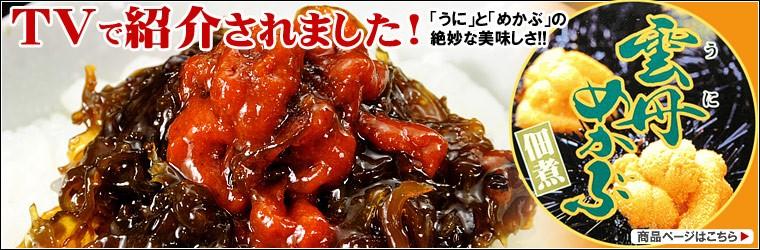 TVでも紹介!雲丹めかぶ佃煮