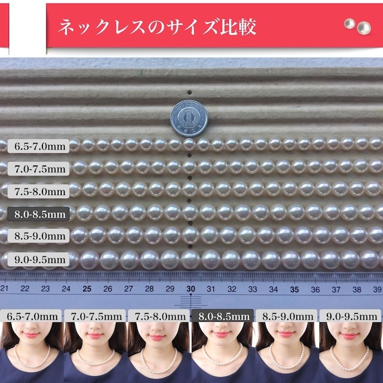 真珠のサイズの比較