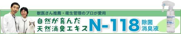 N-118除菌消臭液