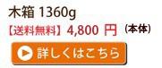 稲庭うどん木箱1360g