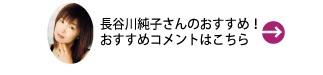 長谷川純子さんのおすすめ