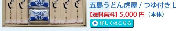 五島うどん虎屋 まぼろしの手延うどん つゆ付きセット/L【送料無料】