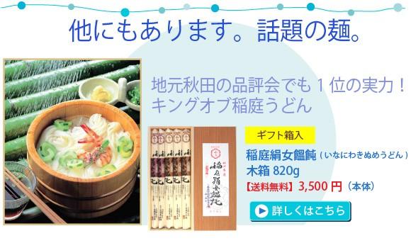 稲庭絹女饂飩(いなにわきぬめうどん)木箱820g【送料無料