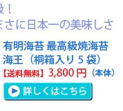 <有明海苔>最高級焼海苔・旬海王(桐箱入り5袋) 有明 【送料無料】