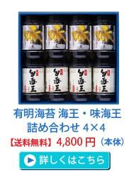 <有明海苔>旬海王・味海王詰め合わせ4×4 有明 【送料無料】
