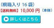 <有明海苔>最高級焼海苔・旬海王(桐箱入り16袋) 有明 【