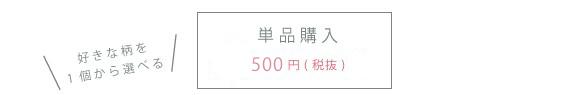 好きな柄を1個から選べる 単品購入 送料無料1,000円(税抜)