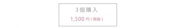 3個購入 送料無料1,500円(税抜)