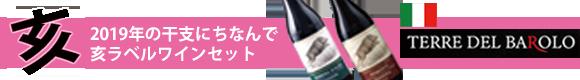 亥のワインセット