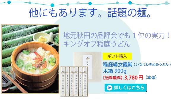 稲庭絹女饂飩(いなにわきぬめうどん)木箱900g【送料無料