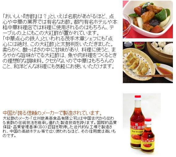 赤酢ドリンク