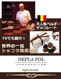 デプラポルベルギーチョコレート