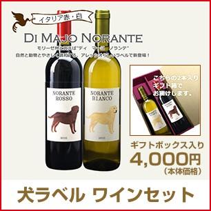 犬ワインセット