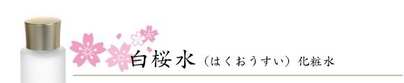 白桜水(化粧水)